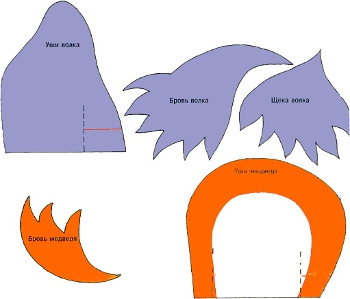 На выкройках фиолетовым цветом указаны детали волка, оранжевым - медведя.